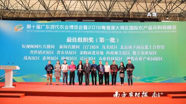江门展区获得本届农博会最佳组织奖。