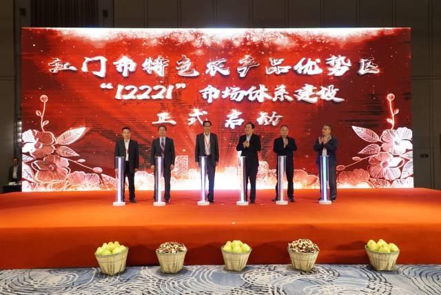 """江门市特色农产品优势区""""12221""""市场体系建设正式启动。"""