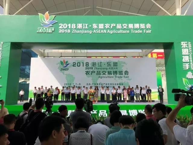 2018湛江·东盟农产品交易博览会